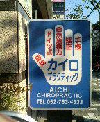 aichi-aichichiro.jpg