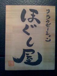aichi-hogushiya.jpg