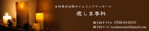 aichi-ichinomiya-iyashi.jpg