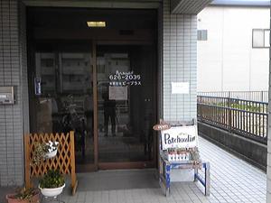 aichi-midori-patchouli.jpg