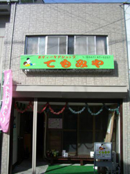 aichi-temomiya.jpg