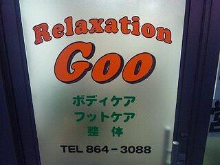 goo025.jpg