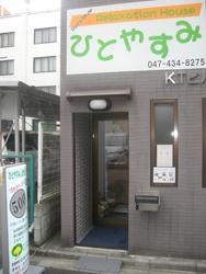 chiba-hitoyasumi.jpg