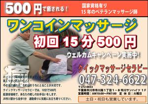 chiba-ichikawa-quick.jpg