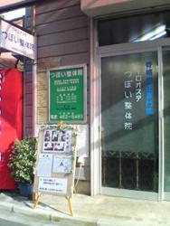 chiba-tsuboi.jpg