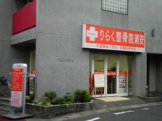 rirakuseikotsu5.jpg