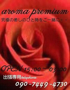 aromapremium.jpg