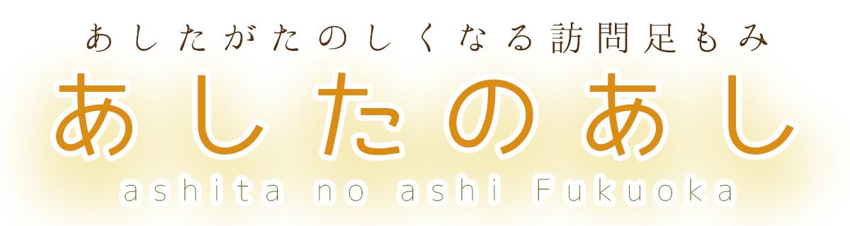 ashita_no_ashi_logoL.jpg