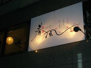 fukuoka-chuou-harukaze.jpg