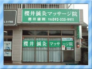 fukuoka-sakurai.jpg