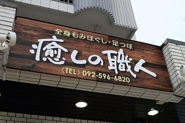 iyashi-nin.jpg