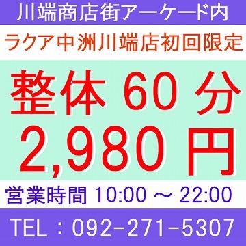 laquah_nakasu.jpg