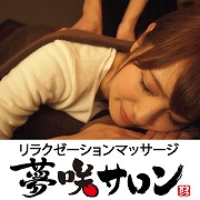 yumesakisalonfacebook.jpg