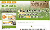 fukushima-nonohana.jpg