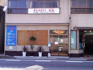 hiroshima-temomihogushi.jpg