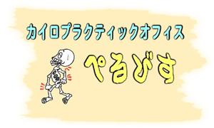 ishikarishi-pelvis.jpg