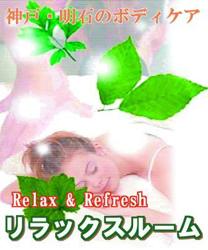 hyougo-relaxroom.jpg