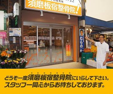sumaitayado-seikotsu.jpg