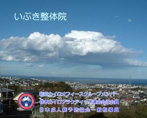 hitachi-ibuki.jpg