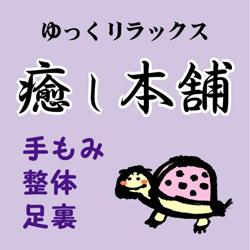 kagawa-iyashihonpo.jpg