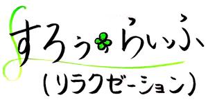 kagawa-slowlife.jpg