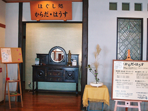 kagoshima-karada_house2.jpg