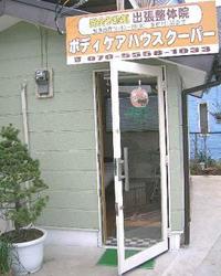 atsugi-cooper.jpg