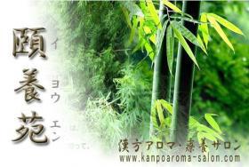 kanagawa-iyouen.jpg