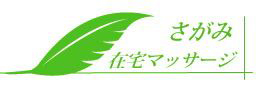 kanagawa-sagamizaitaku.jpg