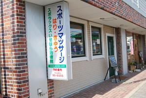 kanagawa-spolax.jpg