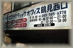yokohama-tsuruminishi.jpg