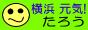 yokohama-wakusendo.jpg