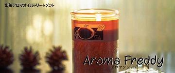 aromafreddy.jpg