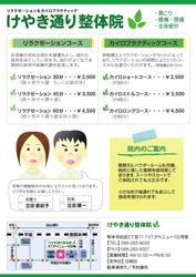 kumamoto-keyakidori.jpg