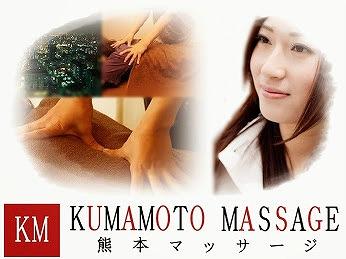 kumamoto-massage.jpg