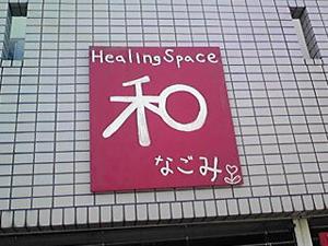 kyoto-nagomi.jpg