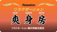 kyoto-soushinbou2.jpg