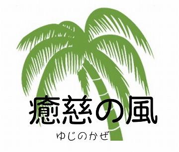yujnokaze_logo.jpg