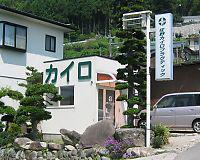 nagano-sano.jpg