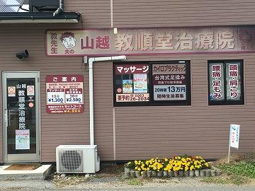 yamakoshi.jpg