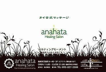 anahata_fly01s-.jpg