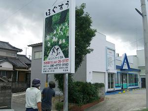 nagasaki-hogusuu.jpg