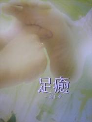 nara-ashiyu.jpg