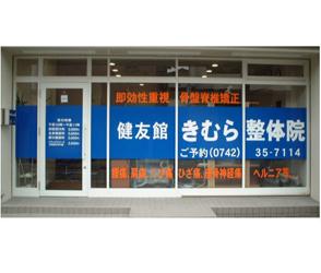 nara-kimura.jpg