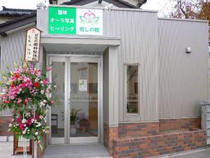 niigata-iyashinoyakata.jpg