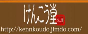 kennkoudo.jpg