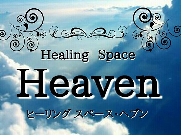 Healing_Space_Heaven.jpg