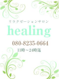 healing2016.jpg