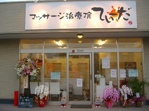 okayama-tida.jpg