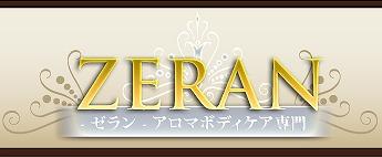 logo_zeran.jpg